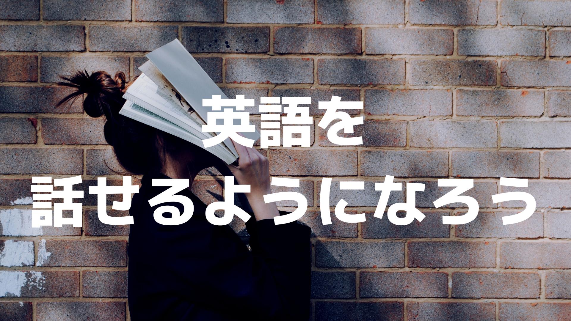 【※必見】英語が話せるようになるために必要なたった2つの勉強方法