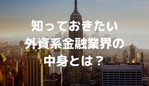 【※体験談】就活生や転職活動中の人が知っておきたい外資系金融業界の中身とは?
