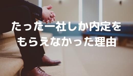 【体験談】僕が就活でたった一社しか内定をもらえなかった理由は志望動機の「主語」にあった!
