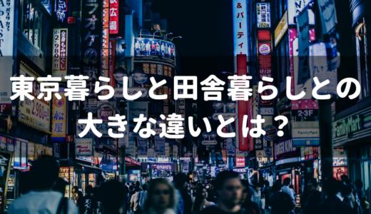 東京暮らしと田舎暮らしとの大きな違いとは?