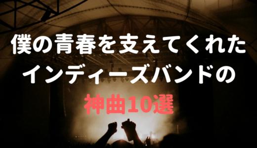 【オススメ】僕の青春(高校〜大学)時代を支えてくれたインディーズバンドの神曲10選!!