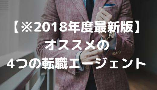 【※2018年度最新版】外資系銀行に転職できた僕がオススメする4つの転職エージェント