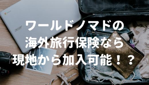 ワールドノマド(Worldnomads)の海外旅行保険なら日本を出発後でも現地から加入可能!?