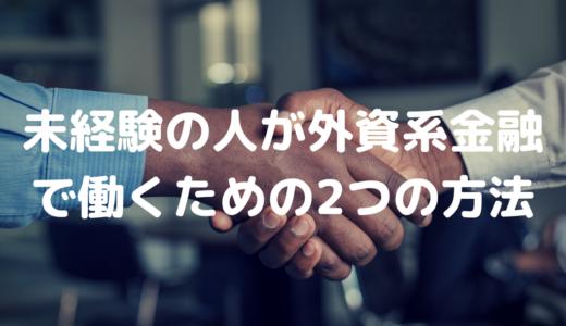 【※年収アップ】未経験の人が外資系金融で働くための2つの方法