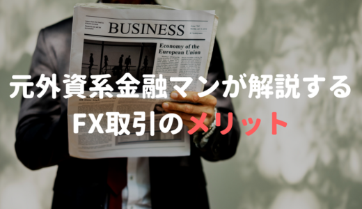 【※投資初心者向け】元外資系金融マンが解説するFX取引のメリット