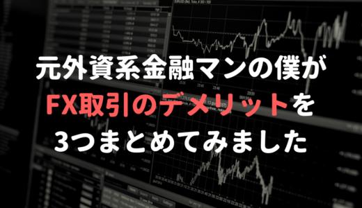 【※投資初心者向け】元外資系金融マンの僕がFX取引のデメリットを3つまとめてみました