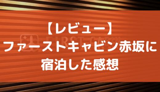 【レビュー】東京出張でファーストキャビン赤坂に宿泊した感想のまとめ