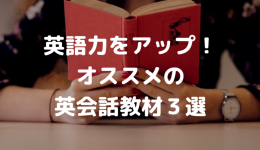 東京オリンピックまでに英語力をアップ!オススメの英会話教材3選