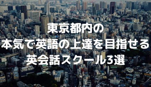 【オススメ】東京都内の本気で英語の上達を目指せる英会話スクール3選
