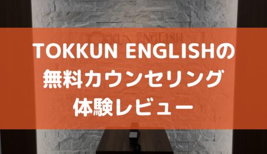 【※本音でレビュー】ハイクラス向けの英会話スクールTOKKUN ENGLISHの無料カウンセリングを体験してきた感想