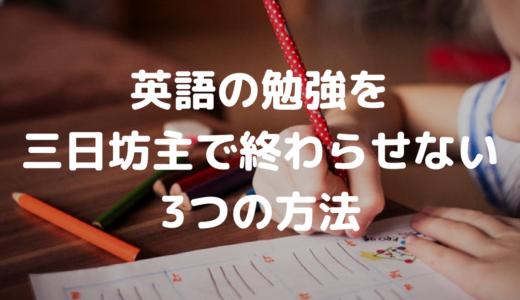 ついサボってしまう?今度こそ英語の勉強を三日坊主で終わらせない3つの方法はコレ