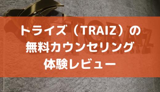 【体験談】ストイックな本気の方向けの英会話スクールTORAIZ(トライズ)の無料カウンセリングを体験してきた感想