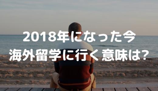 2018年になった今も海外留学に行く意味はあるのか?