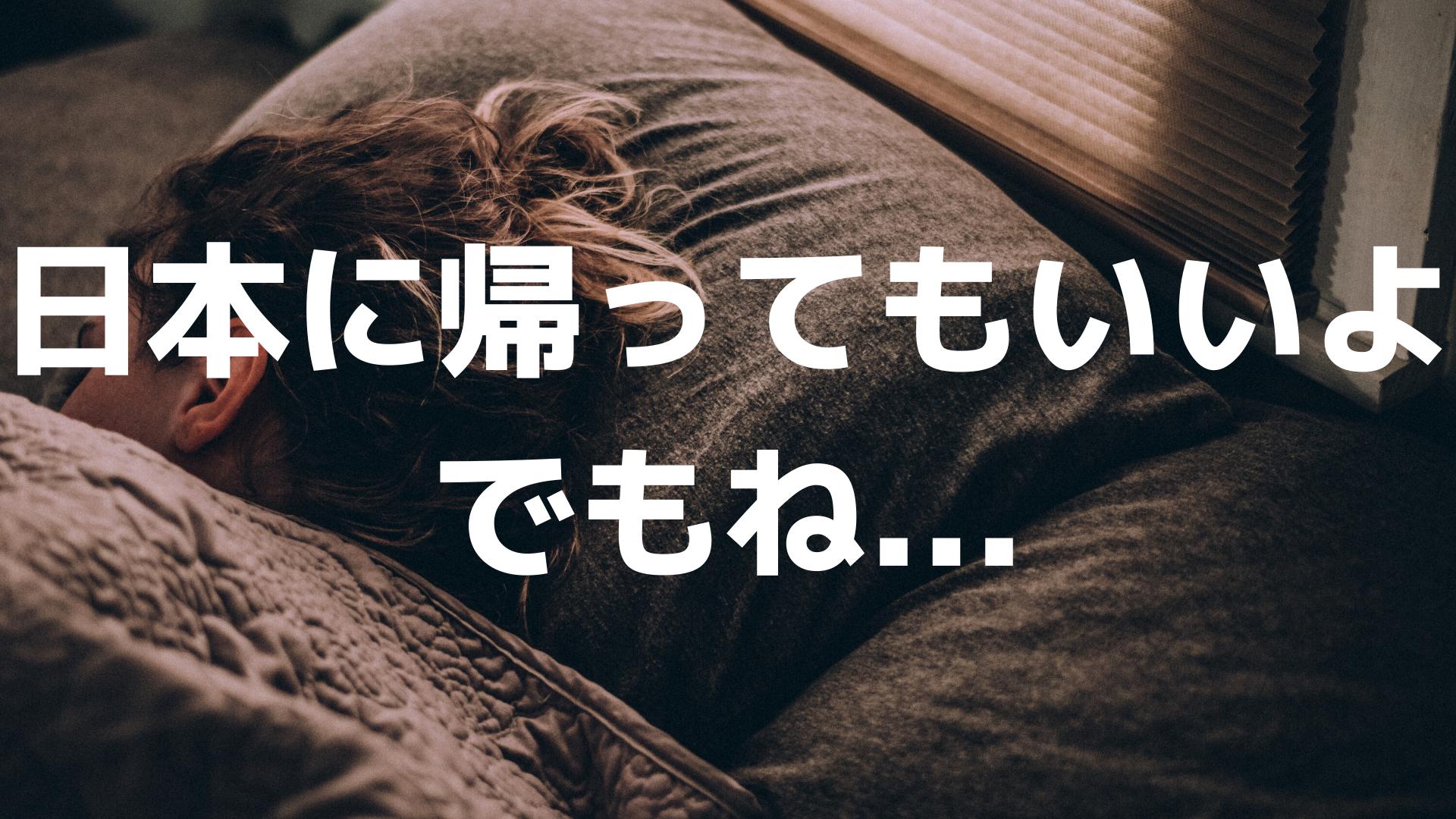 海外留学先で語学学校に行きたくない!サボりたい!そんなあなたの心を楽にする考え方