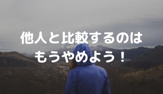 英語が話せなくて悔しい?英語力を他人と比較するのはもうやめよう!