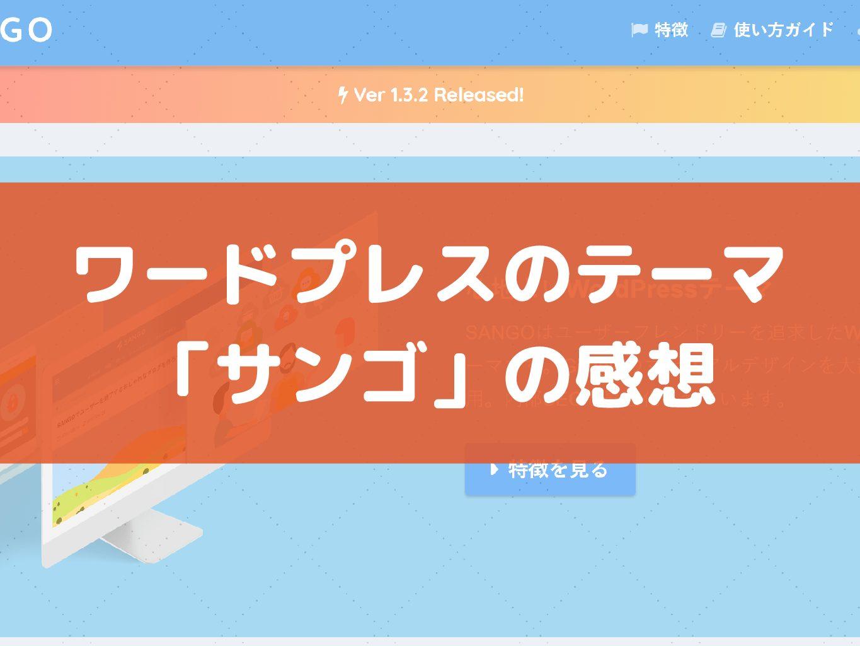 【レビュー】有料テンプレート「サンゴ(Sango)」を購入して一ヵ月使ってみた感想