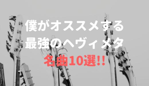 趣味ベーシストの僕がオススメする最強のヘヴィメタ名曲10選!!
