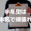 【※諦めるな!】僕が英語が話せるようになるまでにかかった時間とその道のり
