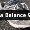 【レビュー】ニューバランス993はダサい?いえいえ、履き心地が最高!オススメのスニーカーなんです!